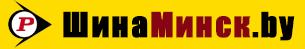Шиномонтаж 2-х и 4-х колес на Одинцова со скидкой 50%, погрузка и пакеты бесплатно!