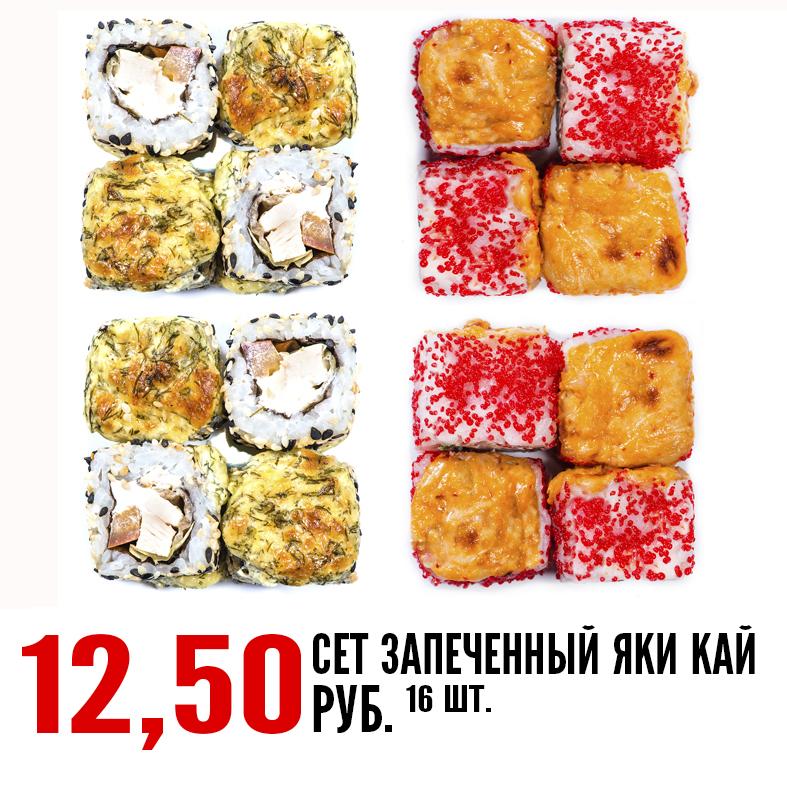 """Цены снижены! Суши-сеты всего от 12,50 руб./16 шт. от """"Lola Sanshin"""" + ролл в подарок"""