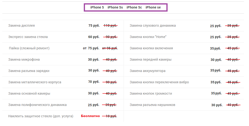 Бесплатное защитное стекло с установкой на iPhone (0 руб), ремонт от 25 руб. в сервисном центре AppleJam
