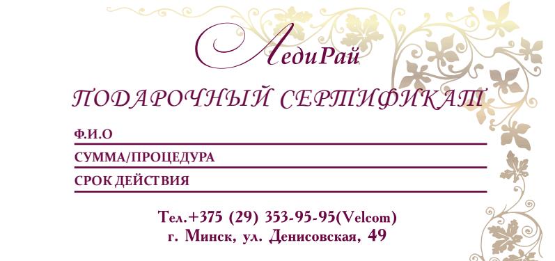 Маникюр, педикюр, долговременное покрытие, подарочные сертификаты от 8 руб.
