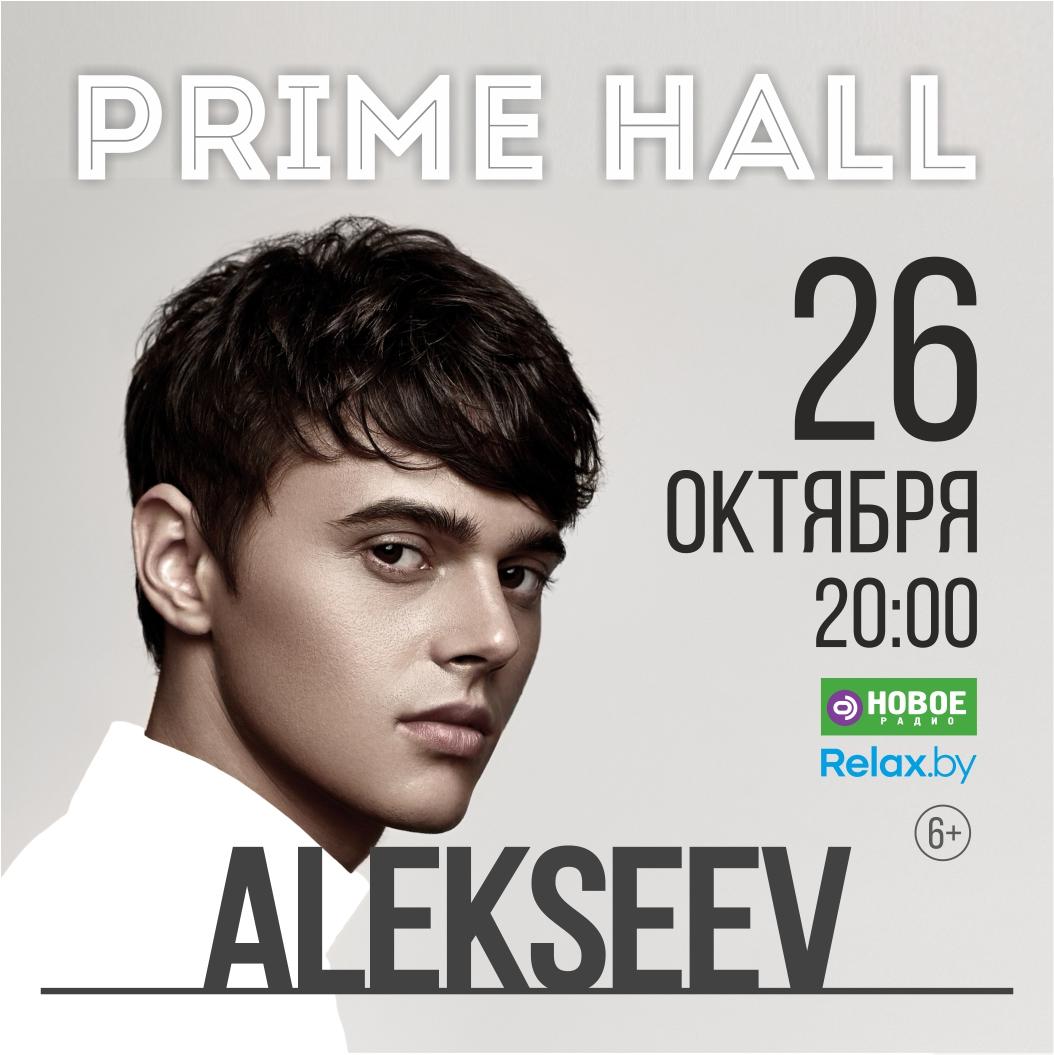 26.10 Концерт певца ALEKSEEV от 25 руб.