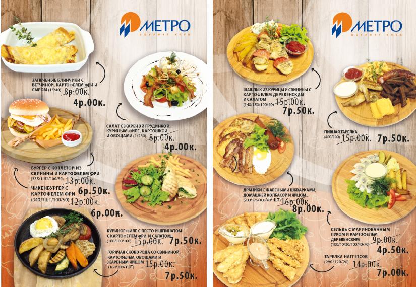 """Различные блюда в ресторане """"Метро"""" всего от 4 руб."""