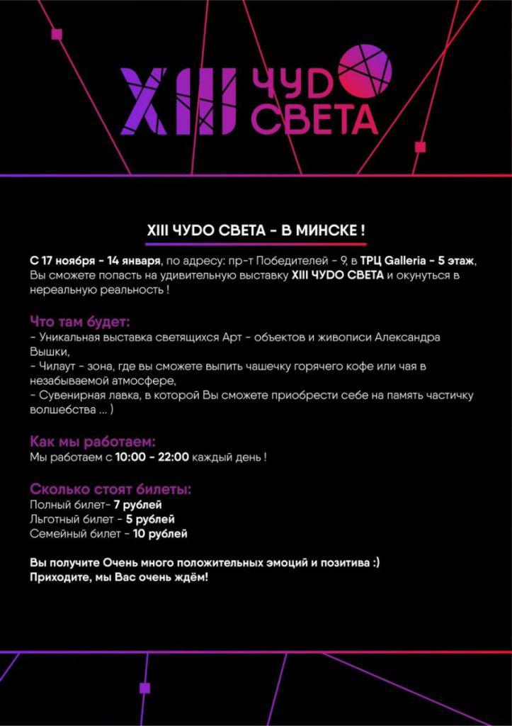 "Выставка ""ХIII Чудо Света"" за 3,5 руб./билет в ТРЦ ""Galleria Minsk"""