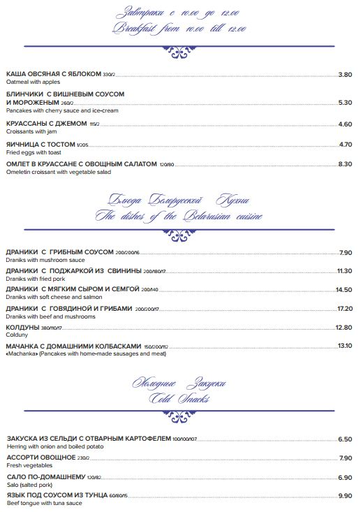 """Борщ со свининой или тыквенный крем-суп бесплатно (0 руб.) + скидка 20% на основное меню в кафе """"Верхнi Горад"""""""