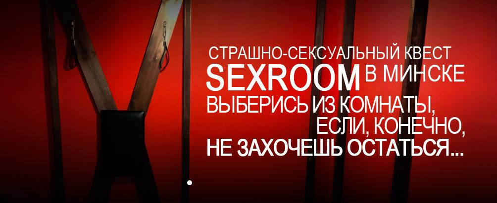 """Новый квест-перфоманс """"Sexroom"""" от 12 руб/человек"""