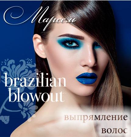 """Бразильское выпрямление волос от """"Brazilian Blowout"""" от 17 руб."""