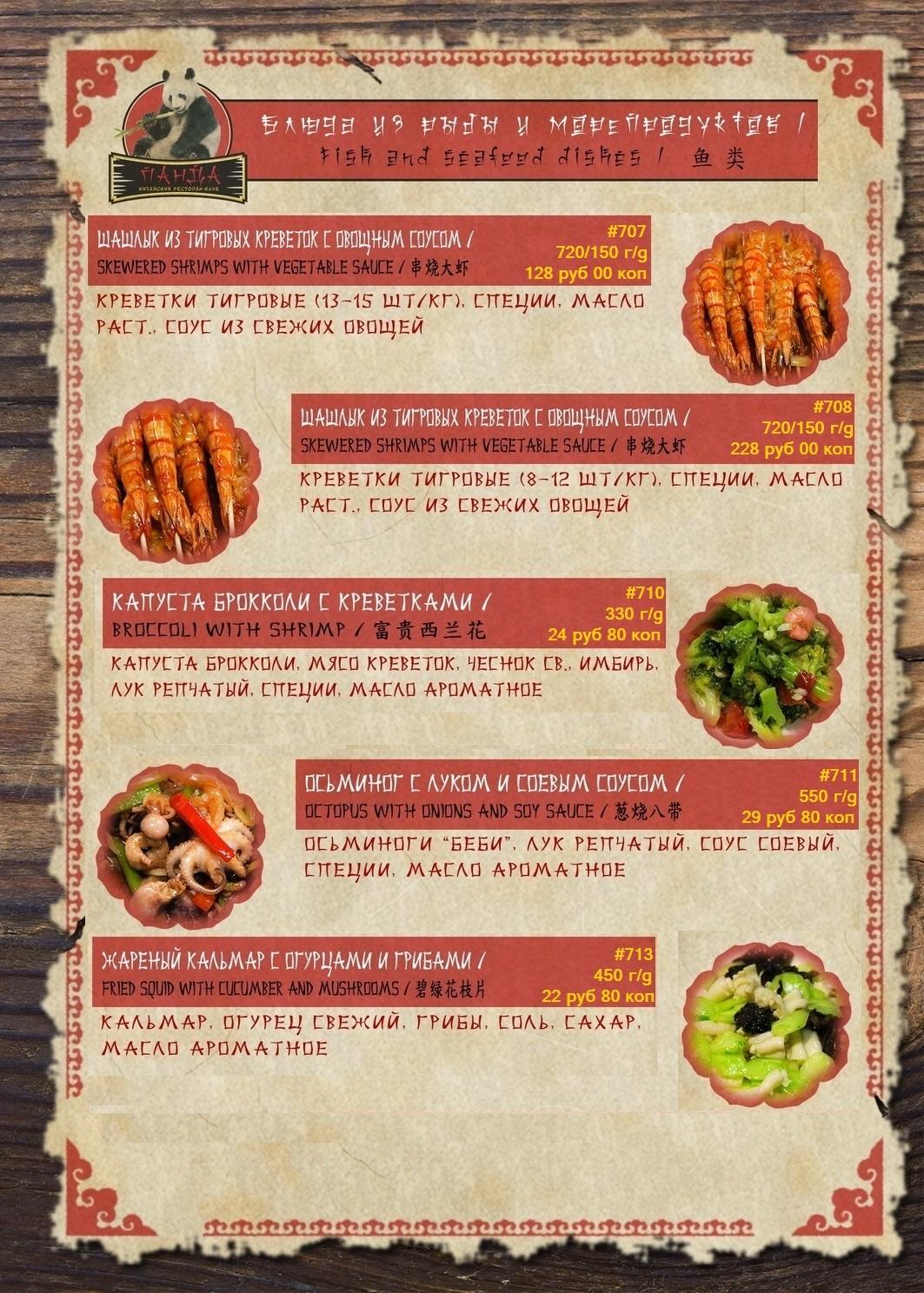 "Блюда китайской кухни от 5,20 руб. в ресторане-клубе ""Панда"""