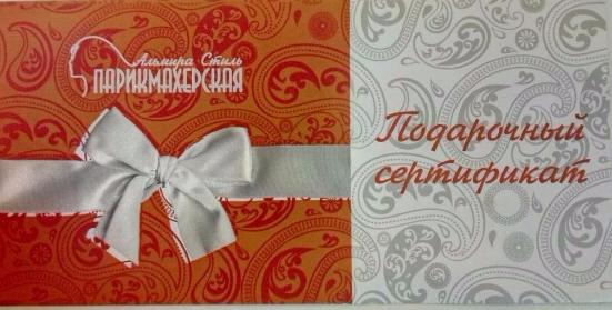 """Подарочные сертификаты в парикмахерской """"Альмира"""""""