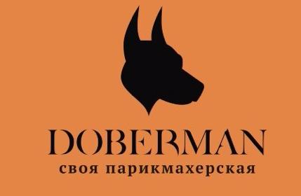 """Мужская, детская стрижка, комплекс в барбершопе """"Doberman"""" от 20 руб."""