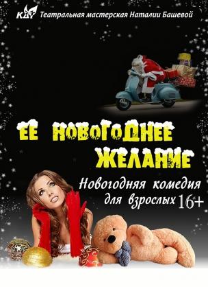 """22 декабря спектакль """"Ее новогоднее желание 16+"""" всего от 6 руб."""