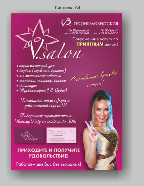 """Подарочные сертификаты от парикмахерской """"V.salon"""" от 13 руб."""