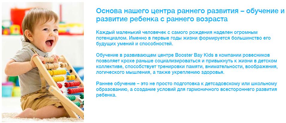 """Развивающие занятия для малышей, предновогодние творческие мастер-классы от 5 руб. в центре """"Booster Bay Kids"""""""
