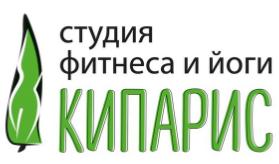 """Абонемент в студию фитнеса и йоги """"Кипарис"""" за 25 руб."""