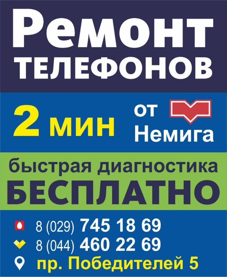 Ремонт мобильных телефонов от 20 руб. + диагностика, чистка от пыли бесплатно