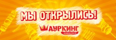 """Шаурма всего за 4,50 руб/700 г в гриль-кафе """"ШаурКинг"""""""