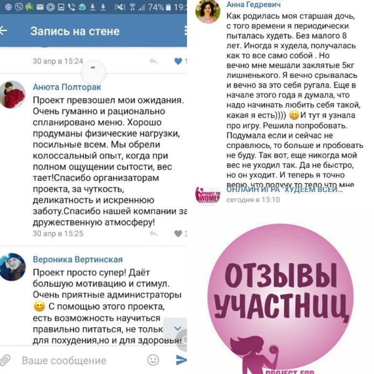 """1 февраля старт онлайн-игры """"Худеем всей Беларусью"""" всего за 19 руб."""