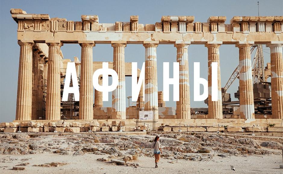 """Тур """"Большой славянский калейдоскоп + отдых в Греции"""" от 763 руб/12 дней"""
