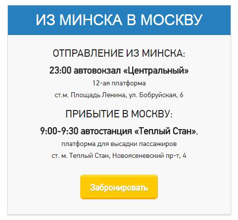 Из Минска в Москву на автобусе всего за 25 руб.