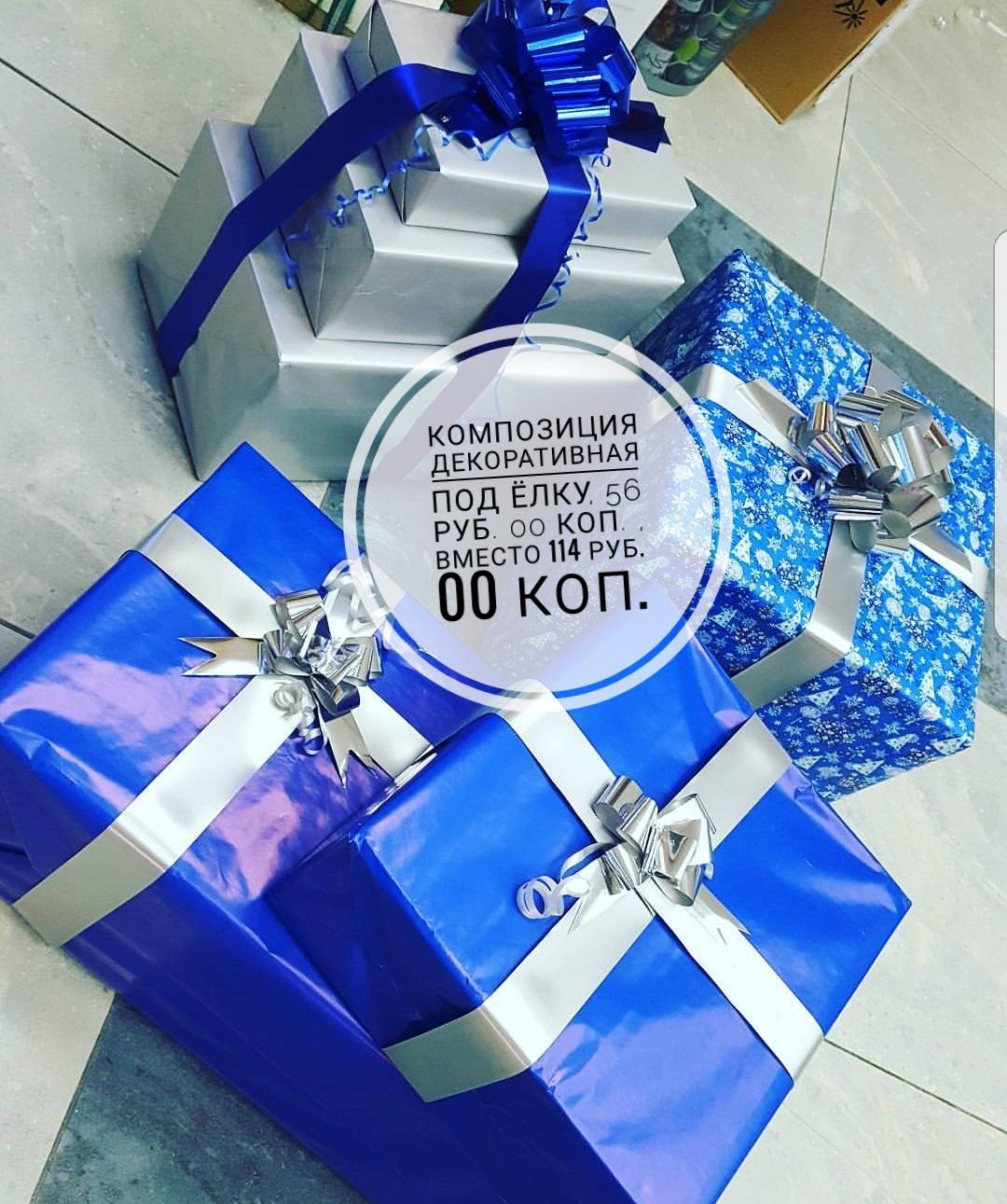 """Оформление подарков на любой праздник от 2,25 руб. от мастерской """"Упакуйка"""""""