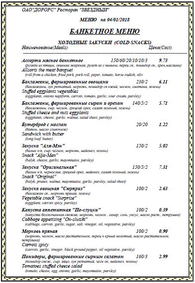 """Скидка 35% на банкетное меню в ресторане """"Звездный"""""""