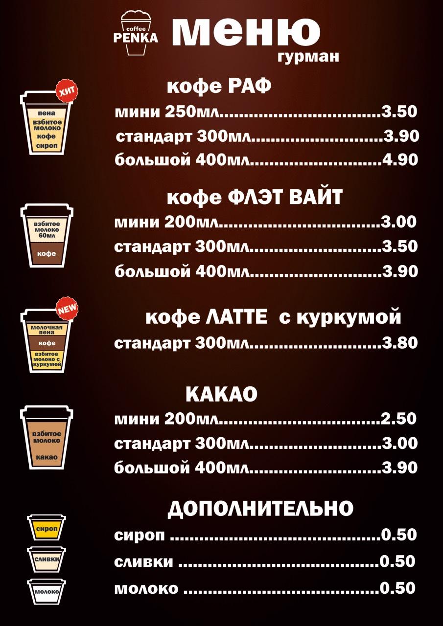 """Кофе + вкуснейшие пироги на выбор всего от 2,40 руб. в мини-кофейне """"Coffee PENKA"""""""