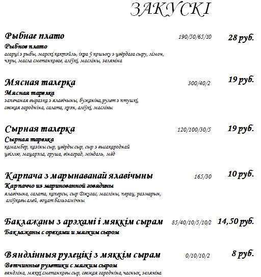 """Скидка 50% на все меню в кафе """"Агінскі"""""""