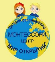 """Абонементы в развивающем центре """"Мир открытий"""" от 4 руб/занятие"""