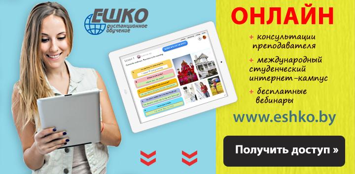 """9 языковых курсов на онлайн платформе """"ЕШКО"""" бесплатно (0 руб)"""