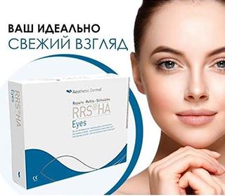"""Биоревитализация кожи вокруг глаз препаратом """"RRS® HA EYES"""" всего от 85 руб."""