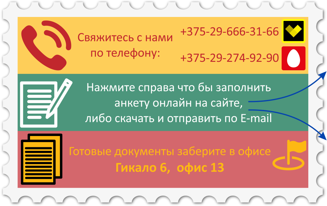 Визы в Польшу и Литву от 15 руб. без предоплаты. Работаем с регионами!