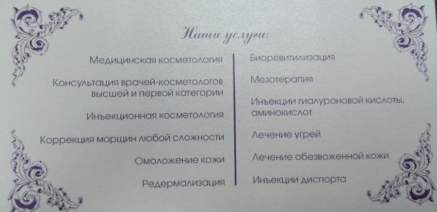 """Подарочные сертификаты для красоты и совершенства от 17 руб. в центре """"Эстетическая медицина"""""""