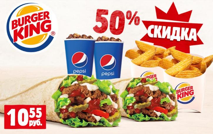 """Сеты в """"Burger King"""" всего от 10,55 руб."""