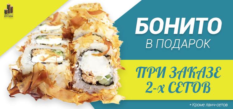 """NEW! Суши-сеты от """"City Sushi"""", ланч-сеты от 11 руб."""