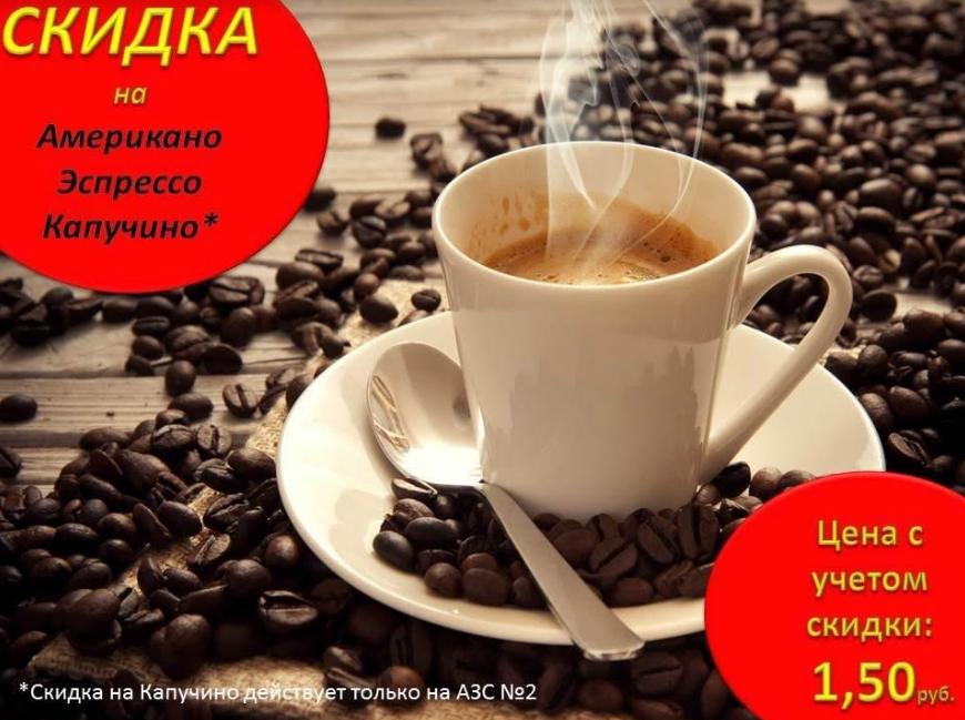 """Бензин и дизель на АЗС """"Трайпл"""" со скидкой 7 коп. + пылесос -50%, кофе 1.5 руб."""