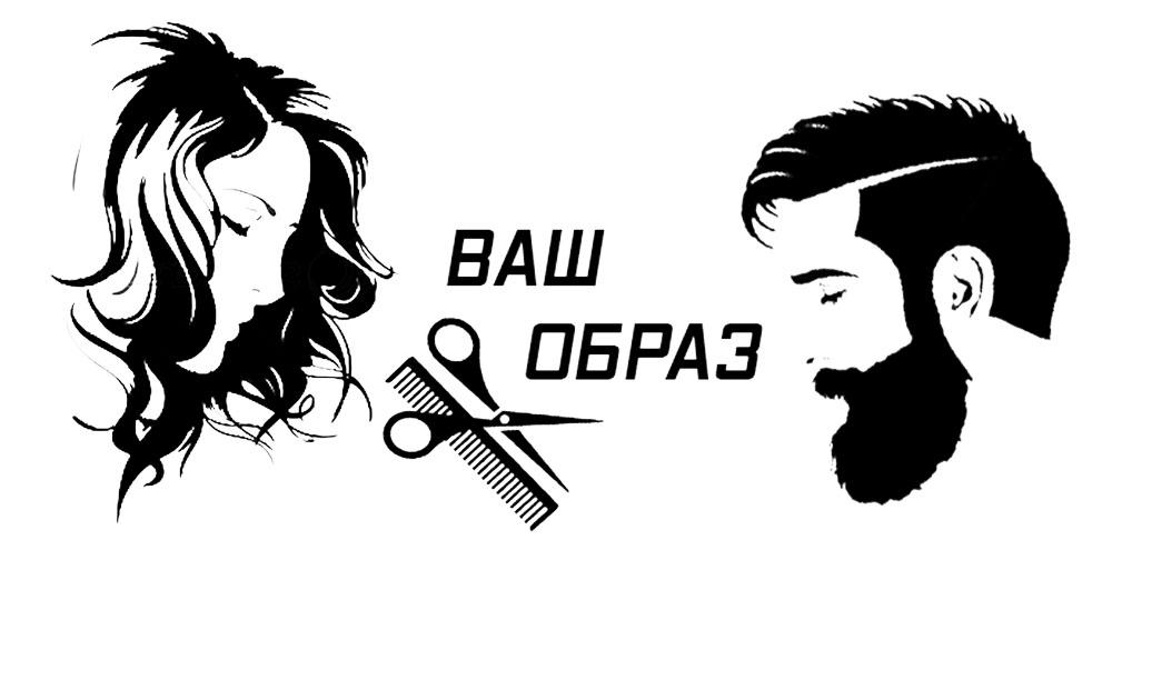 """Мужская, женская стрижка, термострижка, полировка от 7 руб, уход и лечение волос от 24 руб. в парикмахерской """"Ваш образ"""""""