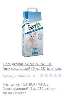 """Корма """"Premil"""" от 3,20 руб. и наполнители """"Sanicat"""" от 4,20 руб. в интернет-зоомагазине HappyZoo.by"""