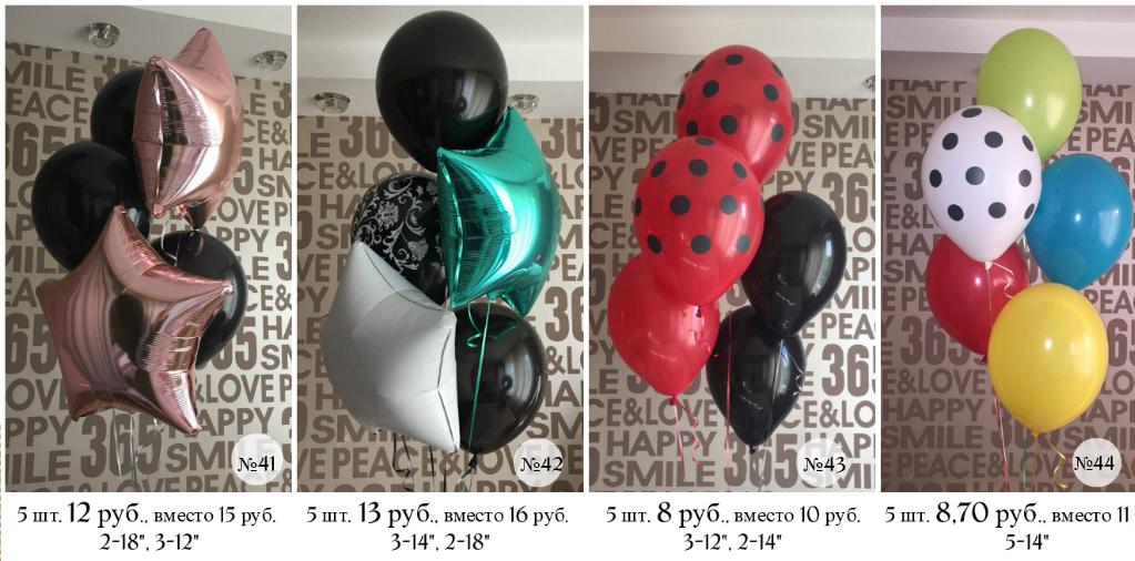 Облако из летающих шаров, гелиевые шары, цифры, фигуры, цветы из шаров всего от 0,40 руб/шт.