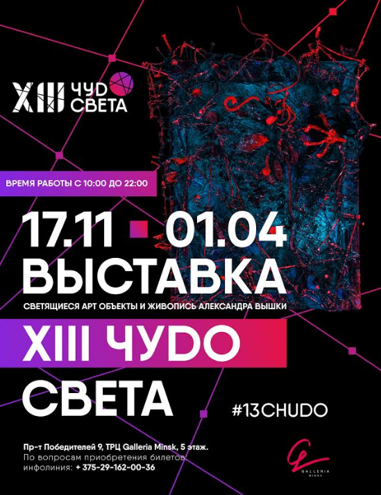 "Выставка ""ХIII Чудо Света"" за 3,5 руб/билет в ТРЦ ""Galleria Minsk"""