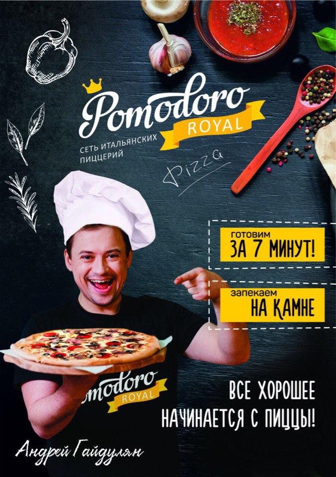 """Пиццы (32 см) в пиццерии """"Помодоро"""" всего за 5,99 руб."""