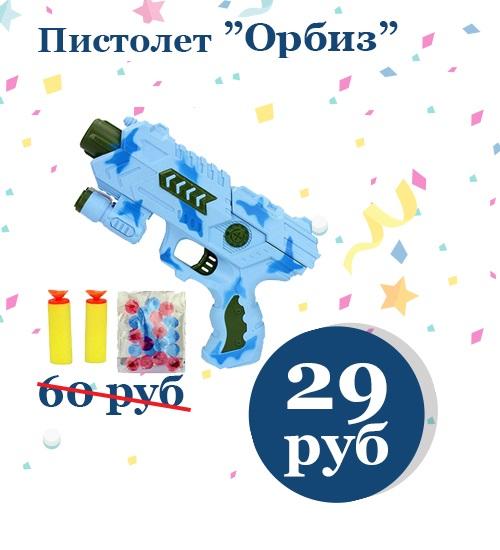 """Набор """"Рисуй светом"""", головоломка """"Шар-лабиринт"""", пистолет """"Орбиз"""" от 16,90 руб."""