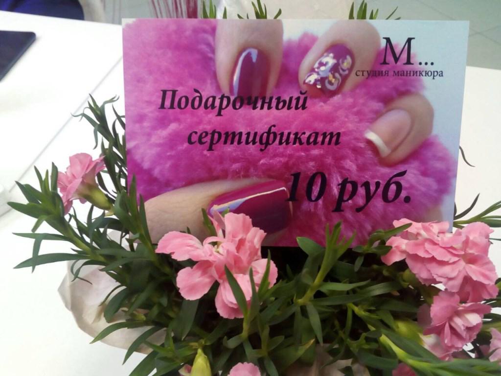 """Подарочные сертификаты от студии маникюра """"М"""" всего от 13,80 руб."""
