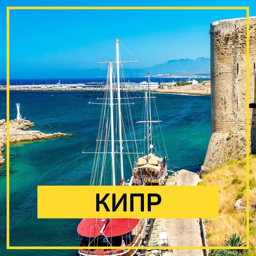 Раннее бронирование и горящие туры в Турцию, Грецию, Испанию, Италию, Кипр, ОАЭ и др. со скидкой до 10%