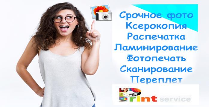 Срочное фото на документы, печать фото, тиражирование, ксерокопия, распечатка, ламинирование, переплет от 0,07 руб./шт.