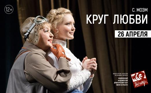 26, 29 апреля 2 спектакля в театре им. М.Горького от 6 руб!