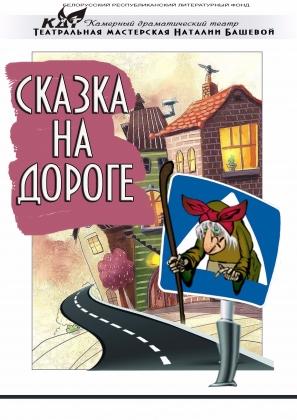 """20.10, 31.10 и 02.11 детский спектакль """"Сказка на дороге"""", два билета по цене одного от 8 руб."""