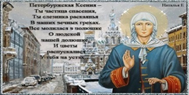Паломнические туры в Россию и Украину, тур к мощам святой Матроны от 45 руб/от 3 дней