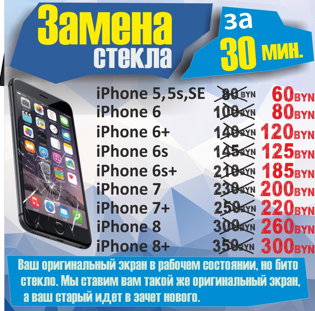 Ремонт iPhone, Xiaomi, замена экрана, замена стекла, установка защитного стекла от 7,50 руб