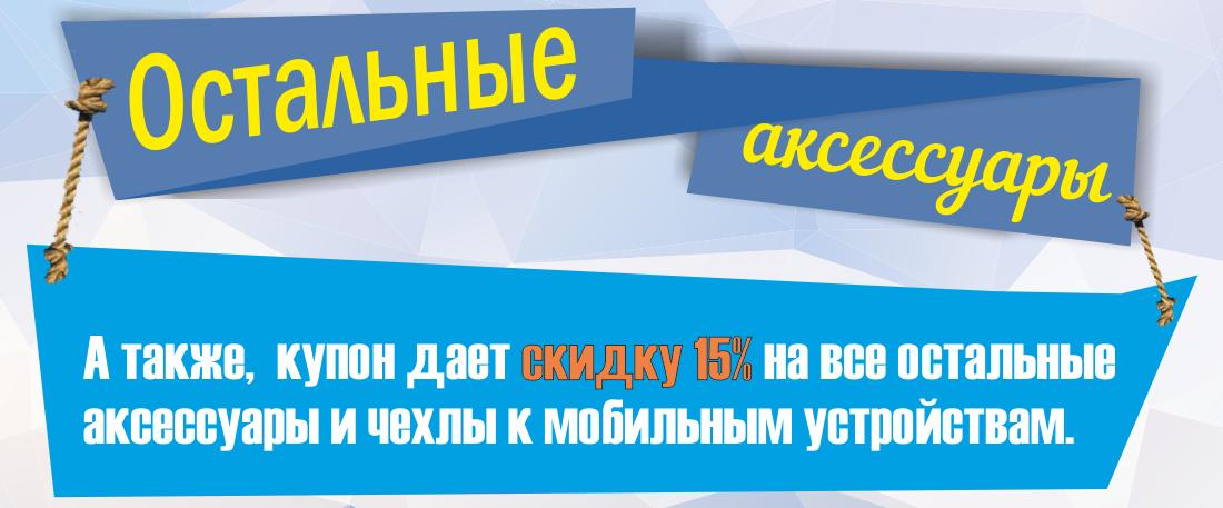 Аксессуары для телефонов iPhone, Xiaomi и др: чехол, кабель, наушники, зарядные устройства и др. от 17,50 руб.