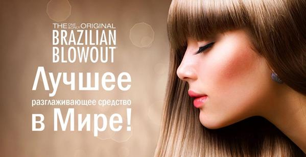 """Бразильское выпрямление волос """"Brazilian Blowout"""" от 20 руб."""