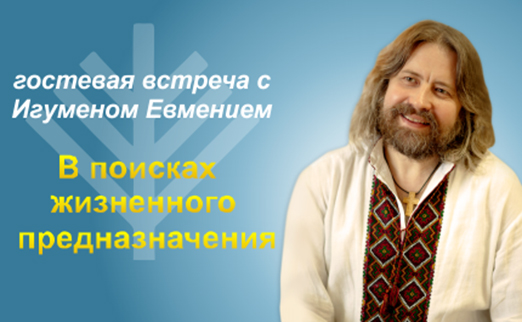 3.05 мастер-класс Евгения Спирицы и 25.05 гостевая встреча с Игуменом Евмением от 12,50 руб.